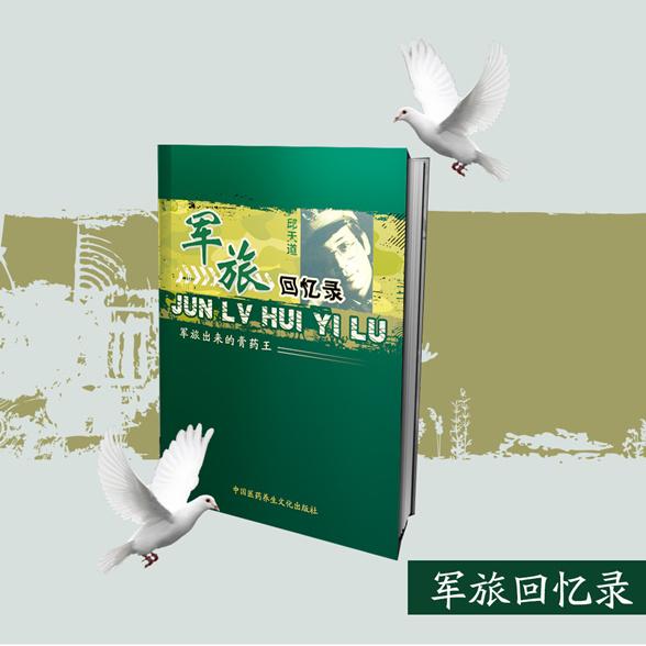《军旅出来的膏药王――(连载14)》即将出版