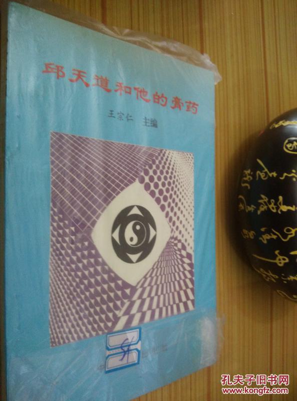 《军旅出来的膏药王――(连载1)》即将出版